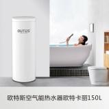欧特斯空气能热水器欧特卡丽系列150L图片