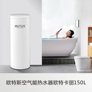 欧特斯空气能热水器欧特卡丽系列150L