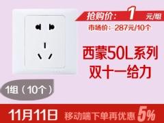 西蒙L51084插座