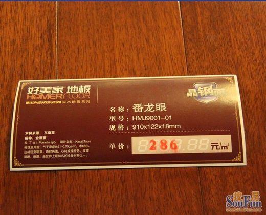 好美家HMJ9001-01实木地板