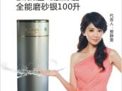 欧特斯空气能热水器全能系列100L