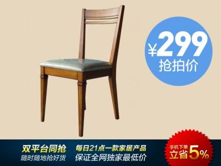 品欧生活家具简欧实木椅