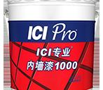 多乐士ICI专业内墙漆1000