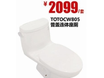 TOTOCW805B座便器图片