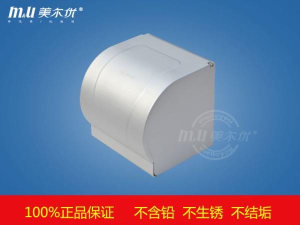 【美尔优】太空铝纸巾架卷纸架纸巾盒抽纸盒 卫浴挂件