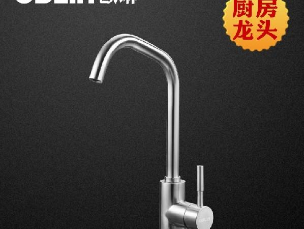 欧琳 优质不锈钢厨房冷热水龙头OL-CFX002