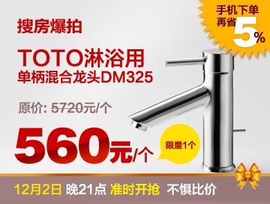 TOTO卫浴 淋浴用单柄混合龙头 DM325