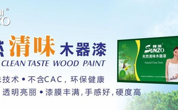 神洲天然清味木器漆清面漆