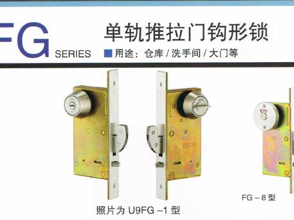美和锁U9FG-1单轨推拉门钩锁