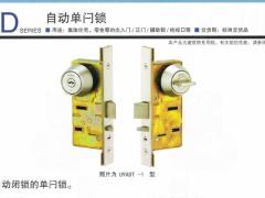 美和锁U9ADT-1自动单闩锁