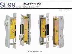 美和锁U9SL99-1双轨推拉门锁