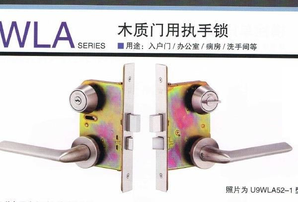 美和锁U9WLA52-1木门专用执手锁