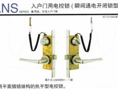 美和锁U9ANS51-1入户门用电控锁