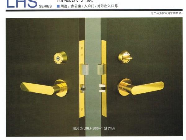 美和锁U9LHS66-1高级执手锁