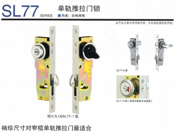 美和锁U9SL77-1单轨推拉门锁
