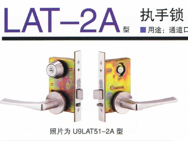美和锁U9LAT51-2A通道口用执手锁