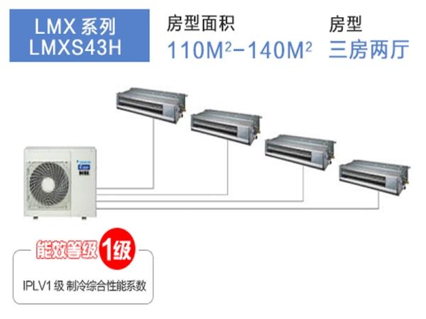 大金LMXS43H一拖四中央空调