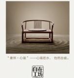 自在工坊榉木禅椅图片