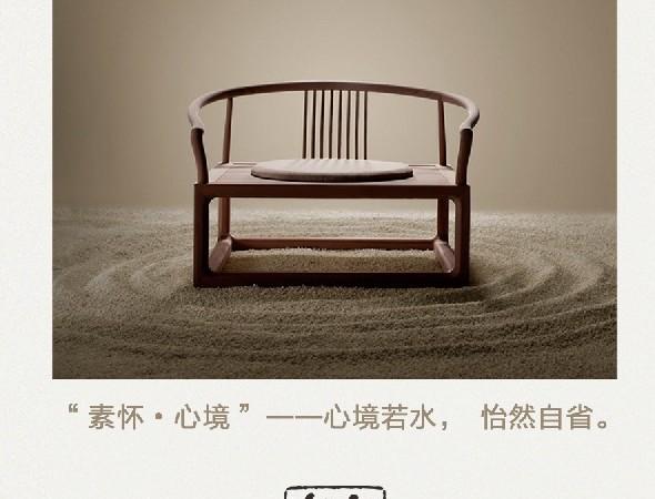 自在工坊榉木禅椅