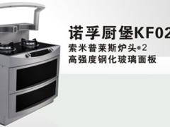经典诺孚厨堡KF02 集成灶环保灶 近吸式侧吸式抽油烟机