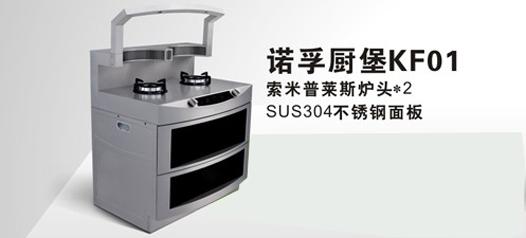 经典诺孚厨堡KF01 无烟灶 集成环保灶 集成环保电器 近吸