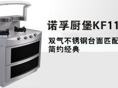 诺孚厨堡KF11 环保灶集成灶 无烟灶 机械版下吸式侧吸烟灶