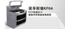 经典诺孚厨堡KF04环保集成灶 烟灶消套三件套,双电磁炉图片