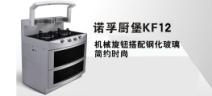 诺孚厨堡KF12 烟灶消组合 环保集成灶 一体灶 油烟机燃气图片