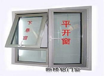 凤铝60断桥铝门窗 航天专用铝材