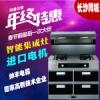 帅丰 JZ-NX5-3P侧吸式集成灶/环保灶/无烟灶图片
