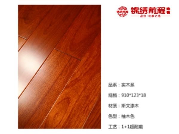 锦绣前程实木系列(材质:斯纹漆木 柚木色)