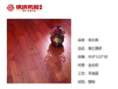 锦绣前程仿古实木地板系列(材质:金合欢 楼兰旖梦)