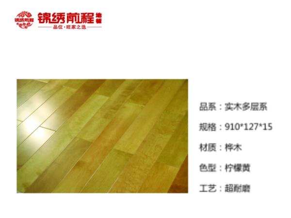 锦绣前程实木多层系列(材质:桦木多层 柠檬黄)