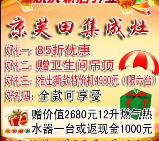 京芙田集成环保灶F12特价机限量厂价销售
