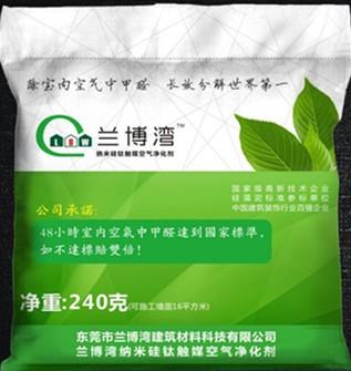 兰博湾纳米硅钛触媒空气净化剂