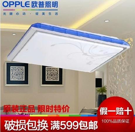 欧普照明 吸顶灯现代简约客厅灯具 欧普吸顶灯MX7555倾城