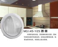 正品欧普照明 MQ145-Y25-透明/乳白嵌入式25w厨房图片