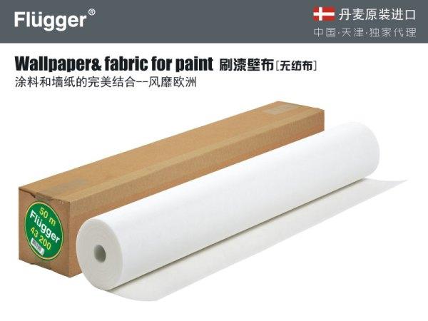 [丹麦原装进口]福乐阁-刷漆壁布