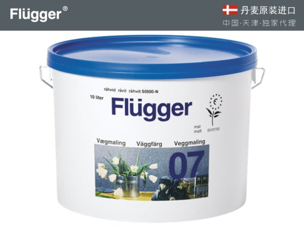 [丹麦原装进口]Flügger wall paint 07