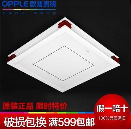 欧普照明正品LED吸顶灯现代简约客厅卧室灯具平方乐意