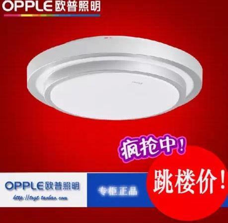 欧普照明2014热卖led吸顶灯朗月 现代简约客厅灯卧室灯具