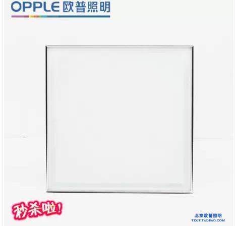 新品 特价欧普照明 LED 厨卫灯MQ3030 铂金-570