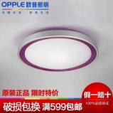 opple欧普照明 LED卧室灯书房灯欧普吸顶节能灯具简约图片