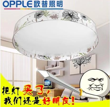 欧普照明led吸顶灯客厅卧室灯具现代简约书房灯云裳 欧普吸顶