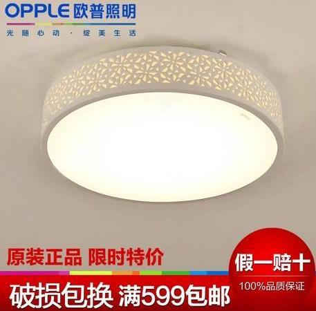 欧普照明 LED吸顶灯 卧室灯书房灯具 典雅之城