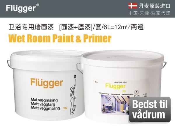 [丹麦原装进口]卫浴专用墙面漆套餐/6L/涂料/防水漆