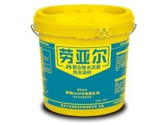 劳亚尔JS聚合物水泥基防水涂料