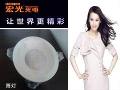 宏光光电LED20w 2.5寸防眩COB筒灯