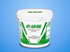 老顽固JS聚合物改性水泥基防水涂料