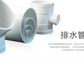 天力PVC排水管